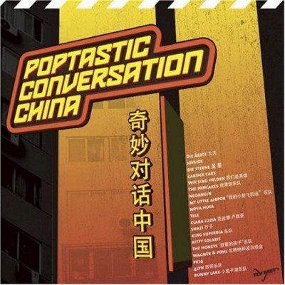 poptastic-china-gr